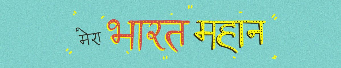 Cover of भारत में सर्वश्रष्ठ