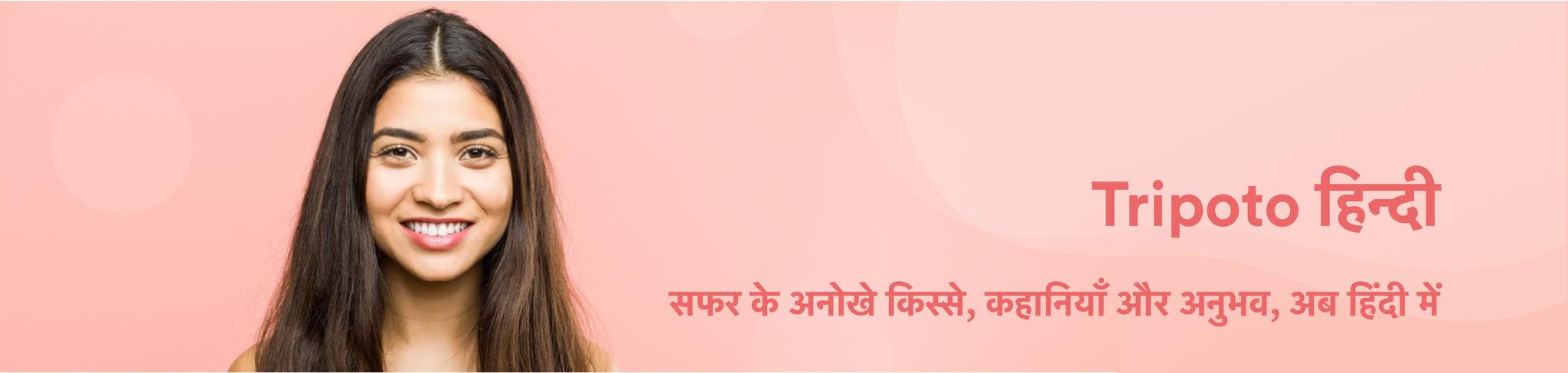 Cover of Tripoto हिंदी