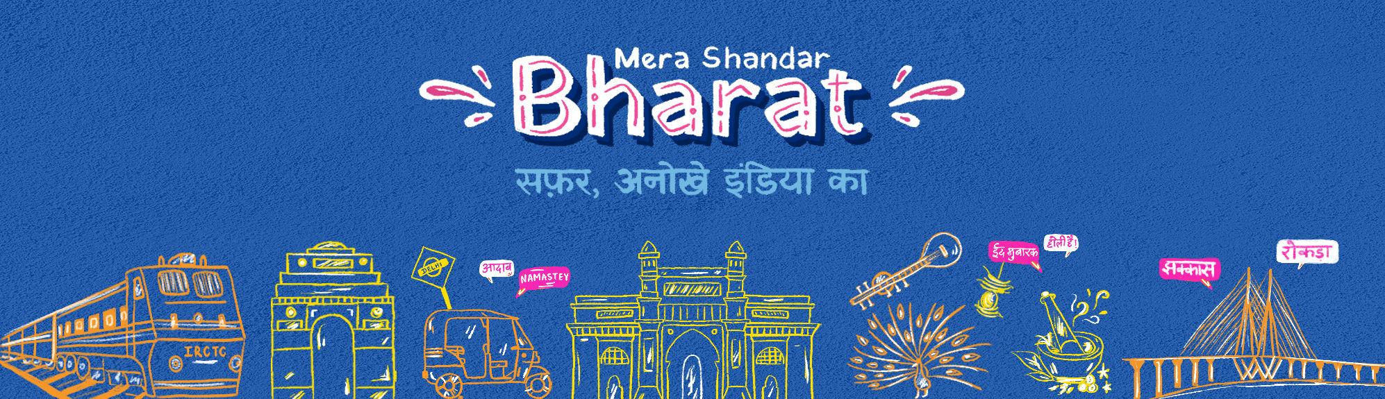Cover of Mera Shandar Bharat